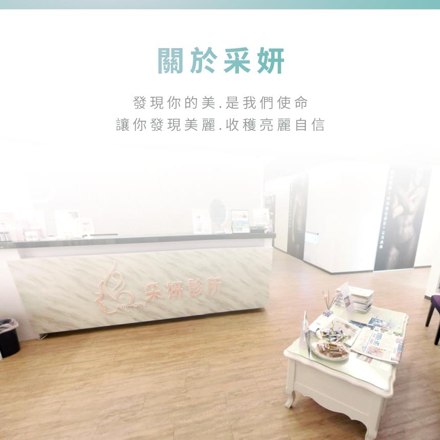 關於采妍-台中抽脂推薦診所