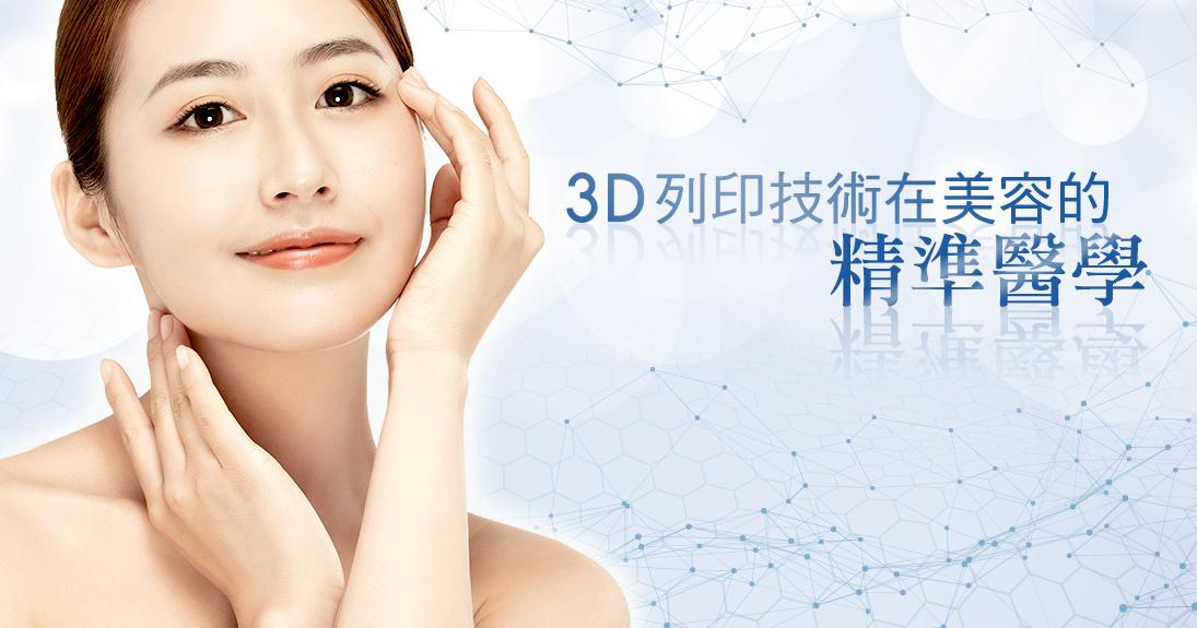 3D列印手術推薦-台中李冠穎