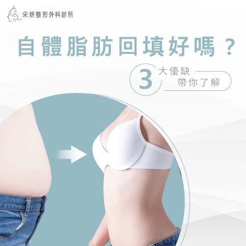 抽脂自體脂肪回填好嗎-抽脂回填優缺點