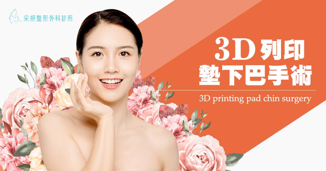 李冠穎醫師-3D列印墊下巴