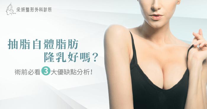 抽脂自體脂肪隆乳-抽脂自體脂肪隆乳推薦