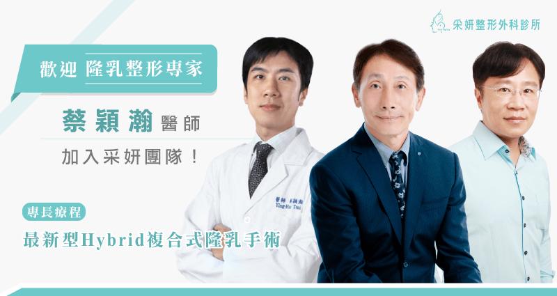 最新複合式隆乳專家蔡醫師-台中隆乳推薦