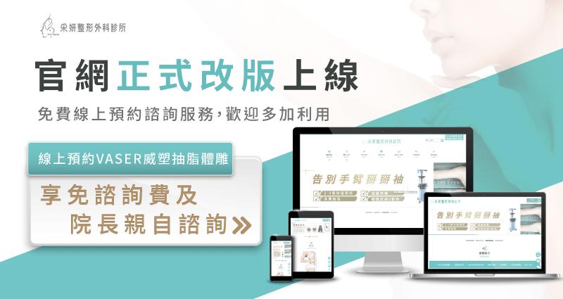 采妍官網上線-台中抽脂診所推薦